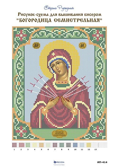 Вышивка крестом иконы схемы людмилы